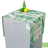 【免運】冰箱防塵罩棉麻冰箱蓋布家用床頭柜櫃布藝防塵布全自動滾筒洗衣機套罩萬能蓋巾