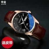 帝茲超薄男士手錶男表防水腕表學生時尚韓國潮流運動石英表 交換禮物