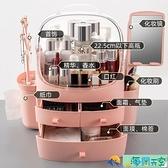 簡特網紅化妝品收納盒家用桌面大容量梳妝臺整理置物架防塵化妝盒【海闊天空】