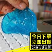 [24hr-台灣現貨] 神奇萬能清潔膠 魔力去塵膠 除塵膠 去塵膠 除塵靈 魔力鍵盤電器除塵黏土