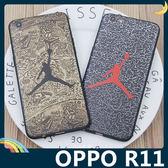 OPPO R11 蠶絲紋保護套 軟殼 空中飛人 公牛喬丹 潮牌同款 全包款 矽膠套 手機套 手機殼 歐珀