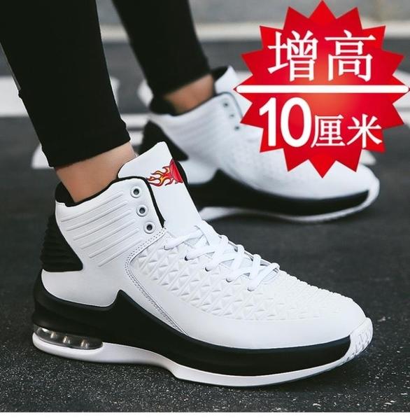 ★增高鞋男士增高鞋男高筒運動休閒鞋內增高男鞋10cm8cm秋季增高籃球鞋男