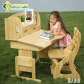 兒童學習課桌椅套裝書桌作業桌升降實木寫字桌小學生桌家用CC4261『麗人雅苑』