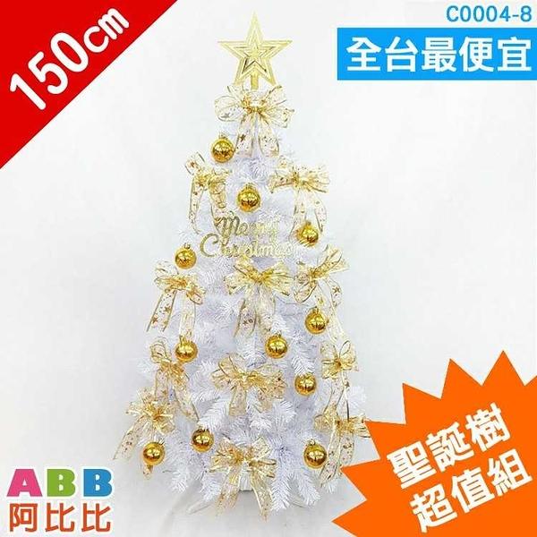 C0004-8_聖誕樹_5尺_超值組#聖誕派對佈置氣球窗貼壁貼彩條拉旗掛飾吊飾