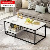 北歐茶幾簡約現代家用小戶型客廳簡易長方形創意小茶幾桌子 qz5291【甜心小妮童裝】