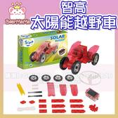 綠色能源系列太陽能越野車 #7399 智高積木 GIGO 科學玩具 (購潮8)