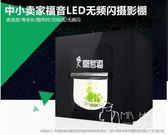 攝影棚  補光燈  調光LED小型攝影棚60CM套裝淘寶拍照道具器材補光柔光燈簡易迷你攝影燈箱