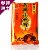 美雅宜蘭餅 手工超薄-蜂蜜(大) 9包【免運直出】