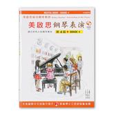 小叮噹的店- FJH2076 《美啟思》成功鋼琴表演-第4級+CD