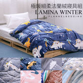 暖暖被;【加厚法蘭絨-9款任選】;獨家150X200公分;極暖加厚;冬日享受