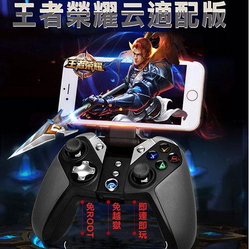 【Love Shop】GameSir G4 增強版藍牙遊戲搖桿 安卓蘋果ios無線 遊戲手柄 藍芽搖桿 CF穿越火線王者榮耀