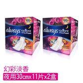 液體衛生棉(幻彩淡香)夜用30cmx11片x2盒-箱購