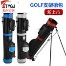 TTYGJ高爾夫球包 帶支架 球桿槍包 可裝9桿 四色