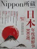 【書寶二手書T1/語言學習_XFB】日本年度新鮮事100選-Nippon所藏日語嚴選講座_EZ Japan編輯部_附光碟