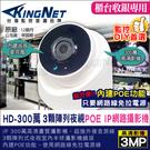 監視器 300萬 3MP POE IP網路攝影機 錄影錄音 內建麥克風 櫃檯收銀監視器 室內半球攝影機 台灣安防