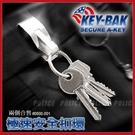 KEY BAK SECURE-A-Key極速安全鑰匙圈(2入一組)#0600-001【AH31006-2】i-style 居家生活