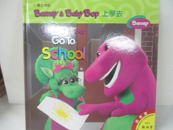 【書寶二手書T8/語言學習_D5G】Barney & Baby Bop上學去