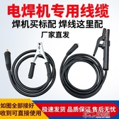 國標電焊機焊把線套裝家用16 20 25 35平方電纜線電焊鉗線 好樂匯