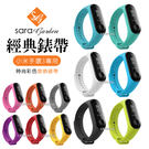 小米手環3專用經典彩色透氣腕帶錶帶...