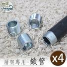 【居家cheaper】層架專用螺牙(4入一組)一吋管25.4mm/六分管19mm