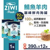 【SofyDOG】ZiwiPeak巔峰 92%鮮肉無穀狗主食罐-鯖魚羊肉 (390g,一箱12罐)