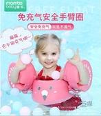 蔓葆免充氣兒童游泳手臂圈腋下浮圈寶寶小孩3-6歲嬰幼兒學游泳館   魔法鞋櫃 ATF
