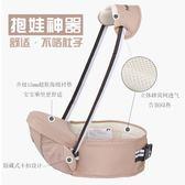 寶寶多功能單肩腰凳嬰兒單凳輕便前抱式坐凳四季通用出行抱娃神器推薦(818來一發)