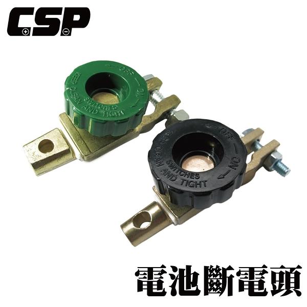 (CSP) 斷電頭-綠(大) 汽車電瓶斷電器 電瓶斷電開關 電源開關 斷電 防盜