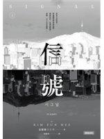 二手書博民逛書店 《信號Signal:原著劇本【上】》 R2Y ISBN:9571372560│金銀姬
