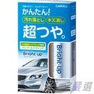 車之嚴選 cars_go 汽車用品【2095】日本進口 CARALL 超亮光美容光澤乳蠟 240ml (全車色可用)