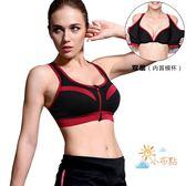 運動內衣女防震跑步健身聚攏瑜伽背心式防下垂定型無鋼圈文胸 一件82折