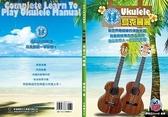 【小叮噹的店】952976 全新 烏克麗麗系列.烏克麗麗完全入門24課(附DVD)