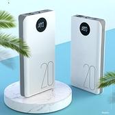 行動電源 充電寶20000毫安大容量便攜移動電源快充閃充適用手機通用【快速出貨八折鉅惠】