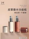 分裝瓶愛物極物皮革香水分裝瓶精致高端便攜式噴霧小樣玻璃空瓶神器5ml 晶彩