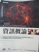 【書寶二手書T6/大學資訊_EKU】2013資訊概論_淡江大學資訊概論教學團隊
