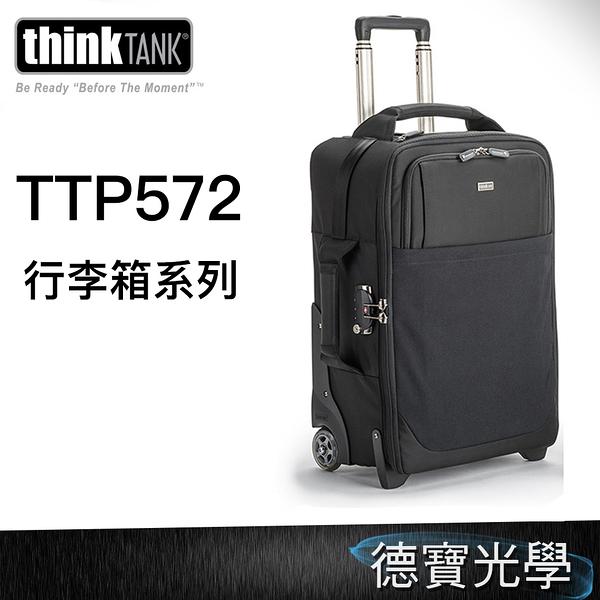 下殺8折 ThinkTank Airport Security V3.0 AS572 TTP572 航空攝影行李箱系列 正成公司貨 首選攝影包