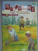 【書寶二手書T1/兒童文學_KNW】用左手走路的孩子_珍妮.華倫