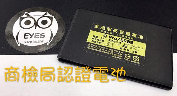 【金品商檢局認證高容量】適用LGOptimus GPro Lite E988 D686 2000MAH 手機電池鋰電池