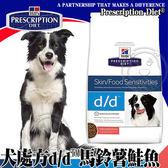 【zoo寵物商城】美國Hills希爾思》犬處方 d/d™皮膚問題-8LB(馬鈴薯及鮭魚)