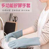 多功能矽膠洗碗手套家事手套清潔手套 洗碗刷清潔刷 防水防油防滑 一雙入【H81140】