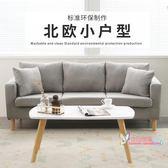 雙人沙發 北歐現代簡約小戶型沙發客廳整裝布藝沙發雙人三人公寓出租房沙發T 9色