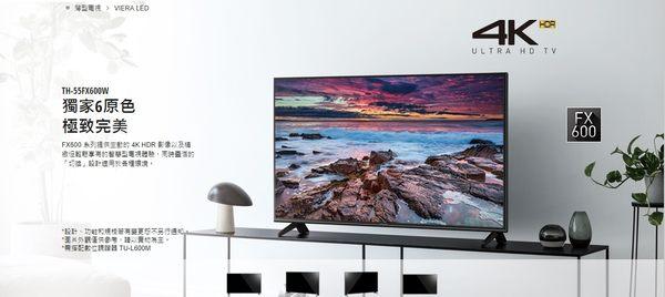 國際牌 55型 4K聯網液晶顯示器+視訊盒 TH-55FX600W