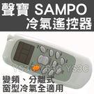 (現貨)SAMPO 聲寶冷氣遙控器【全系...