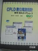 【書寶二手書T3/大學資訊_YAO】CPLD數位電路設計:使用MAX+PlusⅡ入門篇4/e_廖裕評