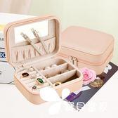首飾盒 可愛公主歐式飾品盒韓式小巧耳釘