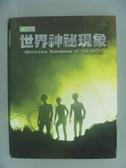 【書寶二手書T7/科學_YHB】世界神秘現象_曾麒穎