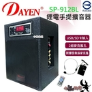 (SP-912BL)Dayen手提擴音器(腰掛) 含USB 座.內置鋰電池..隨身輕巧
