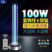 消毒燈 100W紫外線消毒燈燈家用幼兒園行動臭氧燈除臭UV燈T