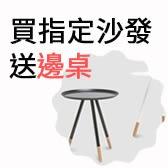 買指定沙發-送北歐質感配色圓邊桌(不挑色)