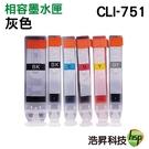 【相容墨水匣】Canon CLI-751XL GY 灰色 高容量墨水匣 適用ip8770 mg6370 mg7170 mg7570